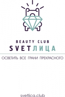 Beauty club SVETЛИЦА